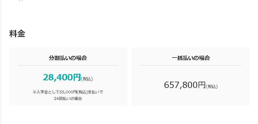 プログラミングB社受講料 (1)