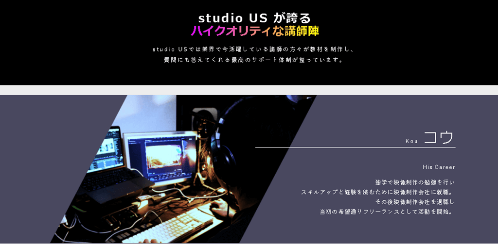 STUDIO US講師陣コウ (1)